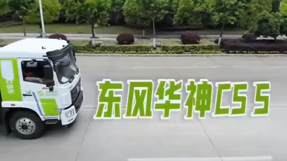 全新东华风神12方洒水车视频